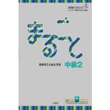 Marugoto: Japanese language and culture. Intermediate 2 (B1) – The Japan Foundation idegen nyelvű könyv