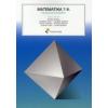 Matematika 7-8. - Feladatgyűjtemény