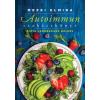Mezei Elmira : Autoimmun szakácskönyv