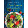 Mezei Elmira : Autoimmun szakácskönyv - Diéta lemondások nélkül