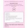 PÁTRIA TB kiskönyv KPE.160/BP