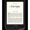 PocketBook Basic Lux 2 616