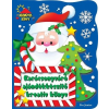 Pro Junior Kiadó Karácsonyváró ajándékkészítő kreatív könyv